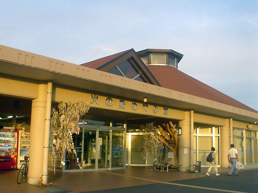 道の駅 桜島「火の島めぐみ館」