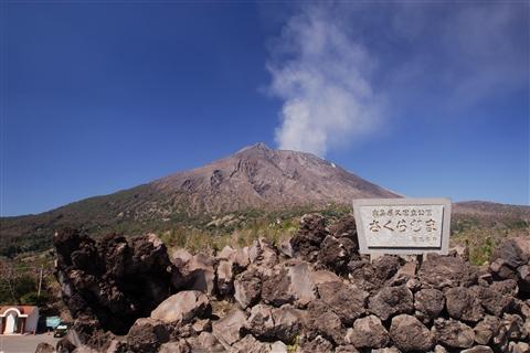 有村溶岩展望所からの桜島 - 鹿児島市観光サイト よかとこ かごんまナビ