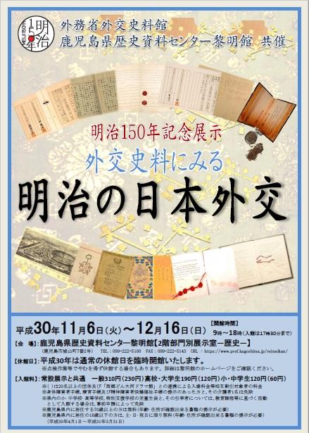 明治 150年記念展示「外交史料にみる明治の日本外交」| 鹿児島県
