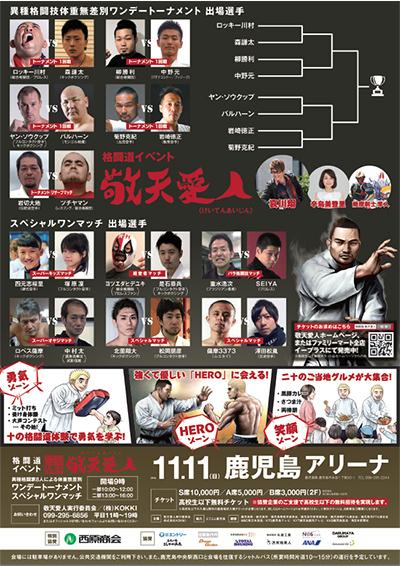 マッチメイク - 敬天愛人|鹿児島での格闘道イベント