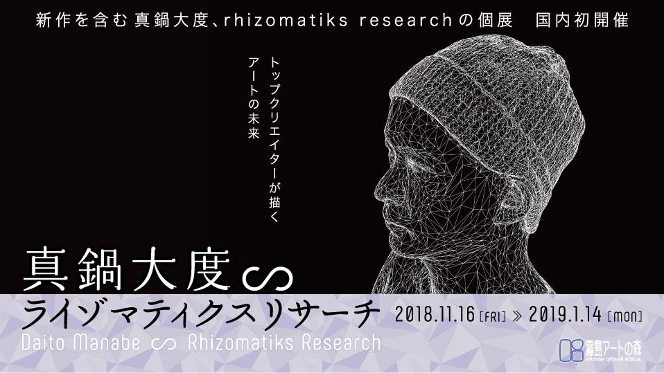真鍋大度 ∽ ライゾマティクスリサーチ Daito Manabe ∽ Rhizomatiks Research 霧島アートの森