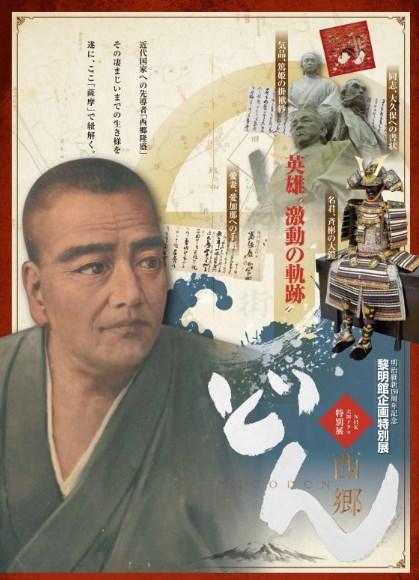NHK 大河ドラマ特別展「西郷どん」(通称:黎明館「西郷どん」展)  鹿児島県