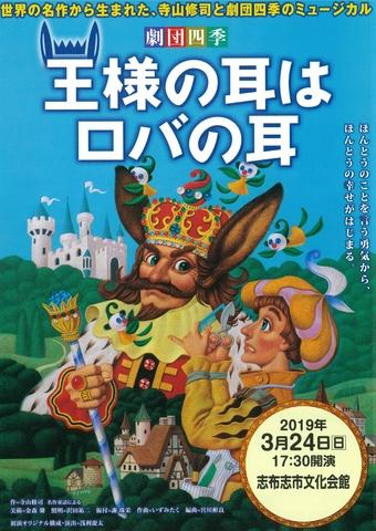 劇団四季ファミリーミュージカル「王様の耳はロバの耳」|志布志市ポータルサイト - アイキャッチ